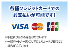各種クレジットカードでのお支払いが可能です!