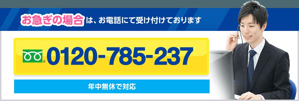 お急ぎの場合は、お電話にて受け付けております 0120-785-237