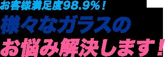 お客様満足度98.9%! 様々なガラスのお悩み解決します!