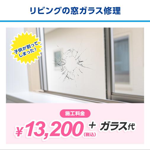 リビングの窓ガラス修理 ¥12,000~ + ガラス代