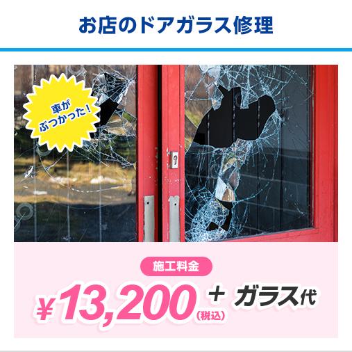 お店のドアガラス修理 ¥12,000~ + ガラス代