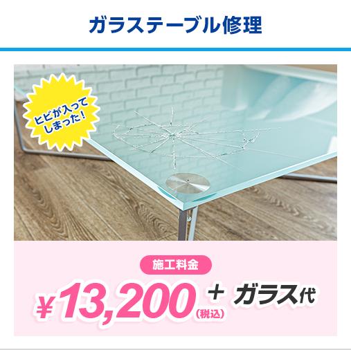 ガラステーブル修理 ¥12,000~ + ガラス代