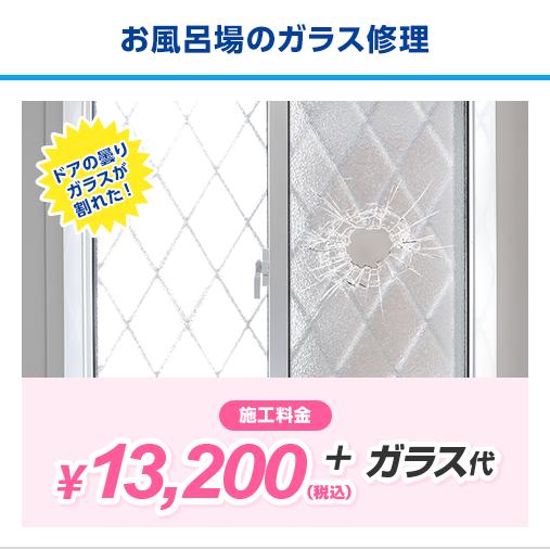 お風呂場のガラス修理 ¥12,000~ + ガラス代