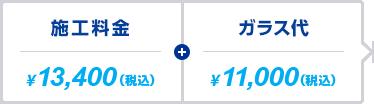 施工料金14500円+ガラス代4600円