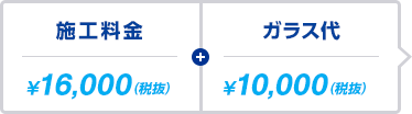 施工料金14500円+ガラス代6900円